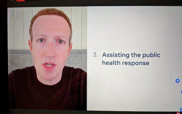 フェイスブックへの視線は厳しさを増す(ビデオ会議システムについて発表したザッカーバーグCEO、4月)