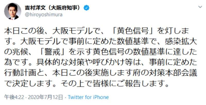 吉村洋文知事はツイッターで「黄信号」点灯を明らかにした(12日)