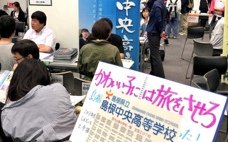 地方の公立高校への「留学」は首都圏でも関心が高まりつつあるが……(2019年6月、東京・渋谷での合同相談会)