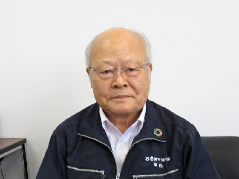 石巻魚市場相談役の須能邦雄氏
