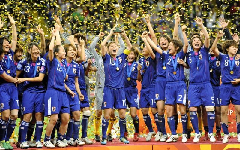 2011年女子W杯ドイツ大会を制した「なでしこジャパン」。岡島チェアは「もう一度世界一」を目標に掲げる=共同