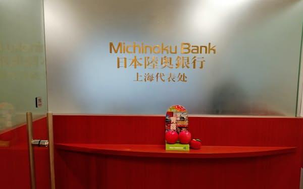 みちのく銀行上海駐在員事務所