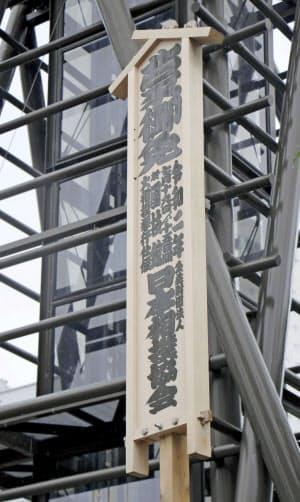 東京・両国国技館正面に設置された大相撲7月場所の御免札=共同