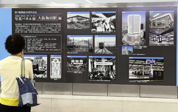開通から100周年を迎え、展示された写真パネル(16日午前、阪急大阪梅田駅)=共同