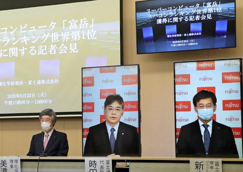 理研と富士通によるスパコン「富岳」の4冠達成会見は、オンラインで行われた(6月23日、神戸市中央区)