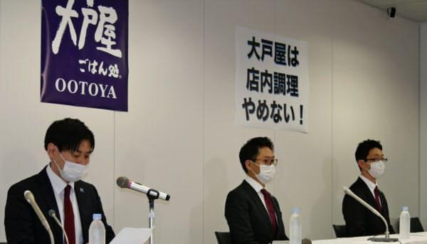 コロワイドによるTOBへの反対声明を読む大戸屋の社員有志(17日、東京都千代田区)