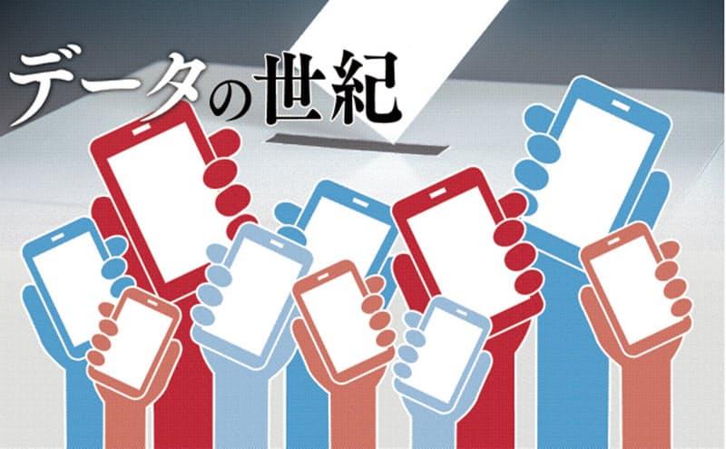 ネット民主主義、誰が動かす 「専門家村」に潜む悪意