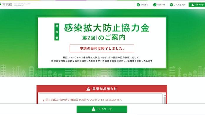 協力 営業 申請 金 都 時短 東京