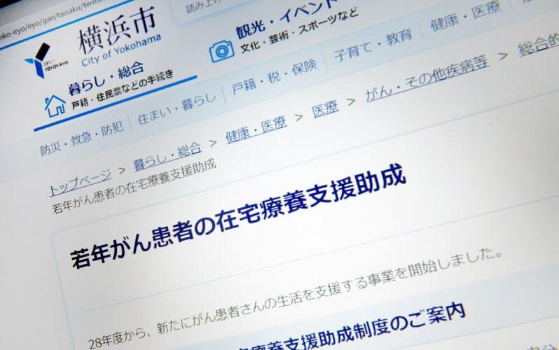 在宅療養支援助成について案内する横浜市のホームページ