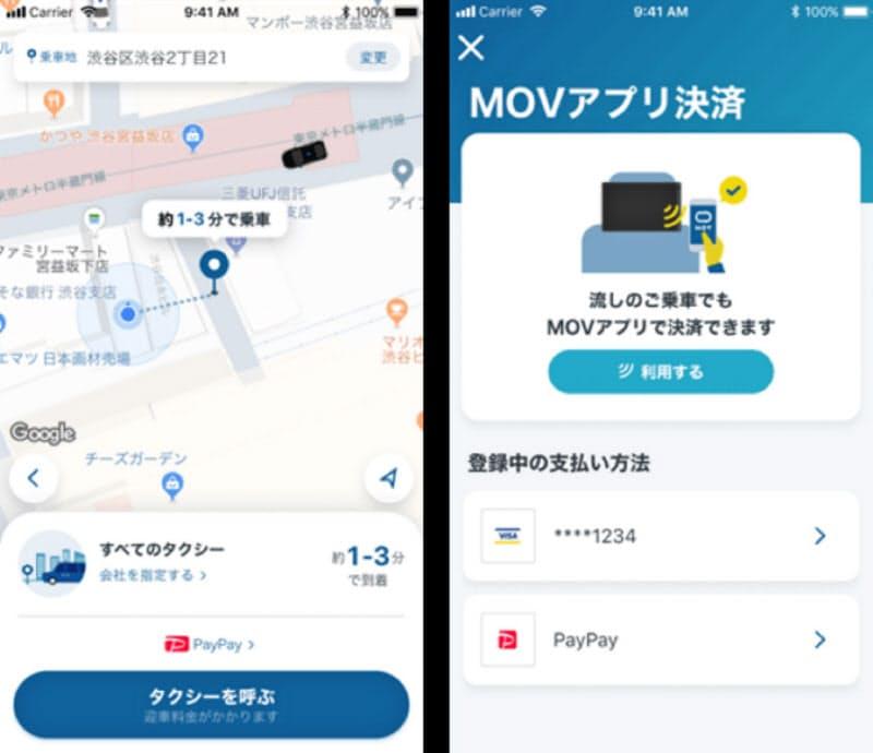 配車アプリ「MOV(モブ)」でペイペイを選択できる