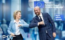 EU、財政統合へ一歩 92兆円復興基金合意で亀裂に歯止め
