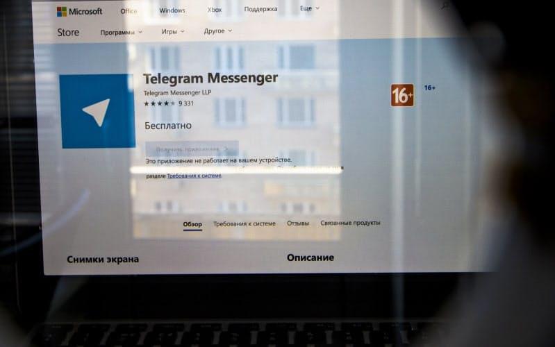 ロシアは無料通信アプリ「テレグラム」の使用規制を解除した(使用が禁止された18年4月のテレグラム画面、モスクワ)=AP