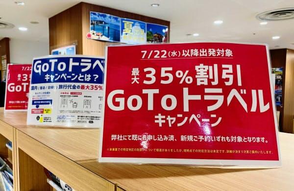 西村経財相は東京発着分について9月に判断する考え(写真は「Go To トラベル」をPRする福岡市の旅行会社)