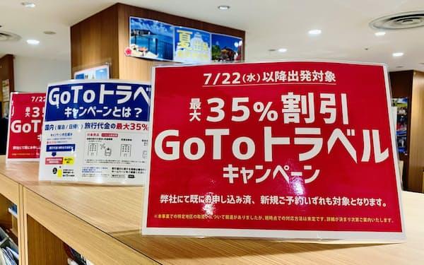 「Go To トラベル」をPRする福岡市の旅行会社