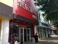 京東集団は実店舗による家電販売を強化している(遼寧省大連市にある加盟店)