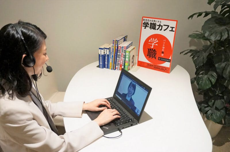 パソナグループが始めたオンライン就活支援サービスのイメージ。個別の面接対策のほか、企業説明会も開催する