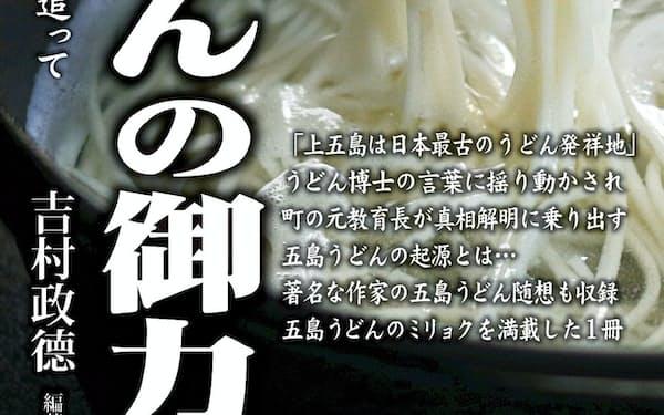 五島うどんの御力 日本最古説を追って