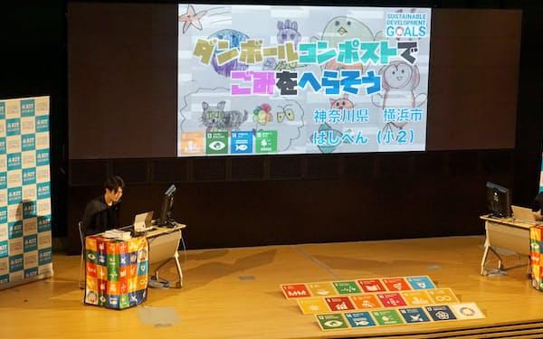 学生団体「GYIs」が小中高生向けにオンライン上で6月に開いたSDGs学習の成果発表会