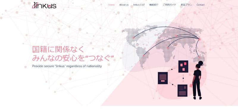 ビーノスが提供する外国人の採用支援サービス「リンクス」