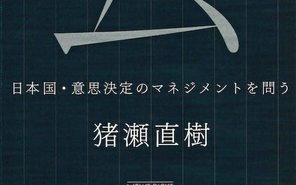 (ニューズピックス・1800円)