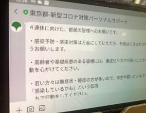 東京都などが新型コロナ対策専門の自治体アカウントを開設