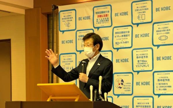 ふるさと納税を活用した学生支援策を発表した神戸市の久元市長(29日、神戸市役所)