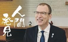 一期一会の心で日本に貢献 人を大切に、粘り強く