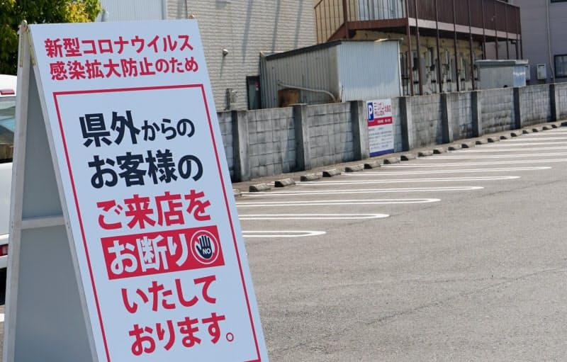 自粛要請期間中に県外客の来店を断った商業施設