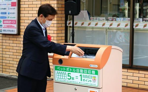 小平市内のセブン―イレブン19店舗にペットボトル回収機を設置した(30日、東京都小平市)