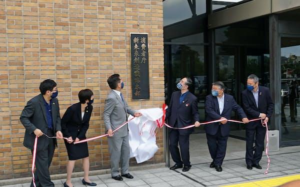 消費者庁は30日、徳島県庁内に「新未来創造戦略本部」を開設し、看板除幕式を行った(徳島市)