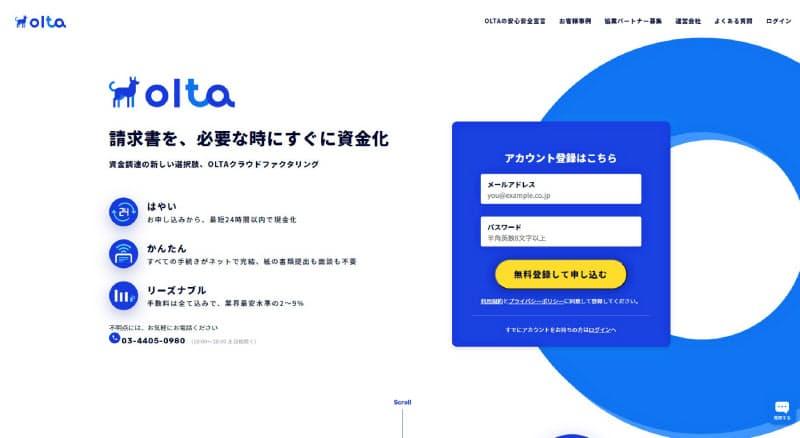 オルタはオンライン完結のファクタリングサービスを手がける