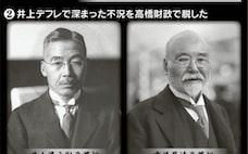 世界恐慌、日本はどうした 読むヒント