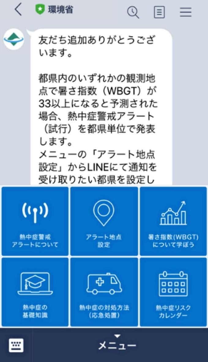デジタルガレージ、環境省の公式LINE開設を支援: 日本経済新聞