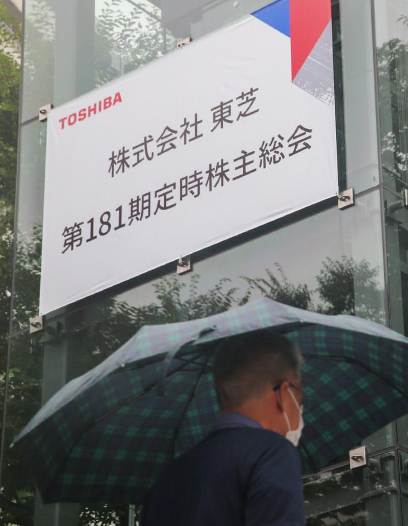 東京都新宿区で開かれた東芝の株主総会(31日)