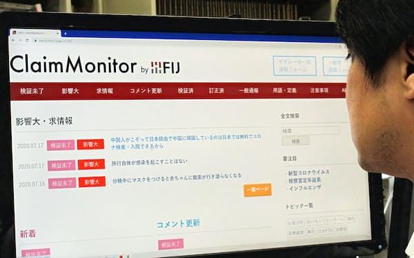 ツイッターなどで飛び交う「検証が必要な情報」が日々更新される(FIJが運営するファクトチェックのシステムの画面)