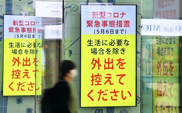 新型コロナウイルスの感染拡大を受けた外出自粛が景気を冷え込ませた(4月、福岡市)