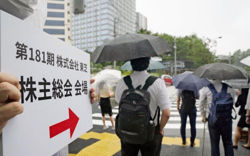 東芝の株主総会出席者に向け、会場の場所を示すボード(31日、東京都新宿区)