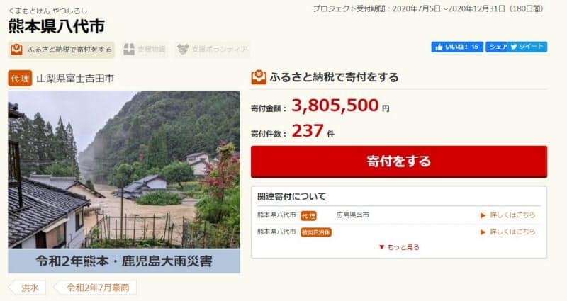 山梨県富士吉田市はサイトで熊本県八代市の代理寄付を受け付けている(7月31日)
