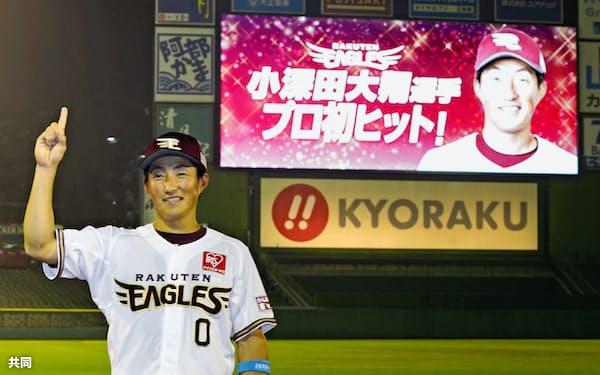 プロ初安打の表示の前でポーズをとる小深田。球界屈指のスピードスターになれる選手だ=共同