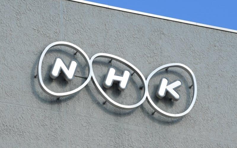 NHK、BS放送・ラジオを削減へ 次期経営計画案