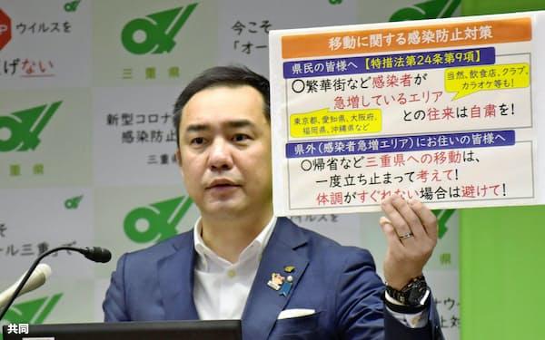 県独自の「緊急警戒宣言」について記者会見で説明する三重県の鈴木英敬知事(3日午後、県庁)=共同