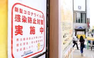 新型コロナウイルスの感染防止対策に取り組む事業者に愛知県が提供するステッカー(3日、名古屋市中区)