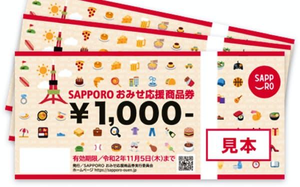 札幌商工会議所が発行する商品券