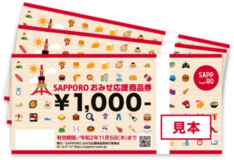 券 札幌 プレミアム 商品