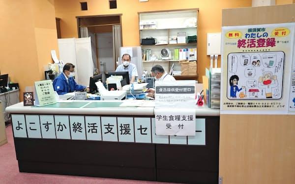 福祉の総合相談窓口「ほっとかん」内に設置された「よこすか終活支援センター」(神奈川県横須賀市)