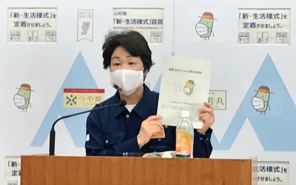 新たに作った手引書を手に、新型コロナ対策を説明する山形県の吉村美栄子知事(4日、県庁)