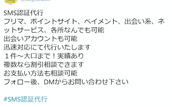 ツイッターでアカウント開設の「SMS認証代行」を持ちかける書き込み(一部画像処理しています)