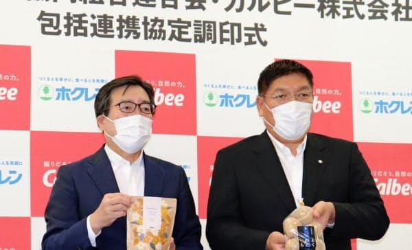 連携協定調印式に出席したカルビーの伊藤社長(左)とホクレンの篠原会長(5日、札幌市)