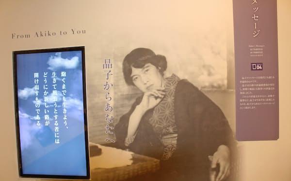 「さかい利晶の杜」には「与謝野晶子記念館」が開設されている(堺市)