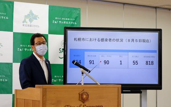 記者会見する秋元市長(5日、札幌市)